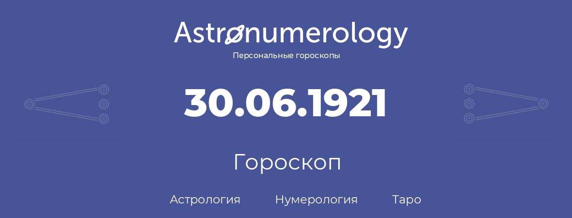 гороскоп астрологии, нумерологии и таро по дню рождения 30.06.1921 (30 июня 1921, года)