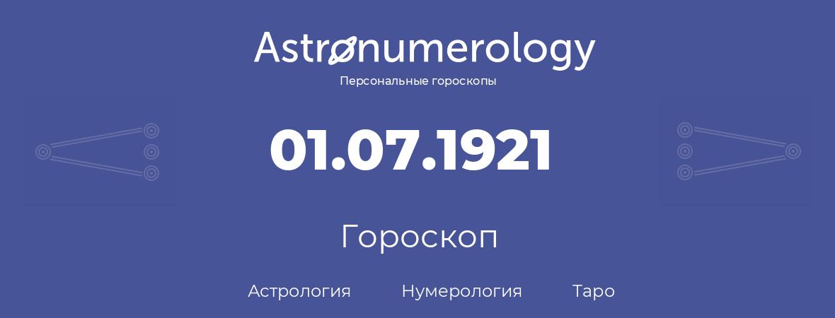 гороскоп астрологии, нумерологии и таро по дню рождения 01.07.1921 (1 июля 1921, года)