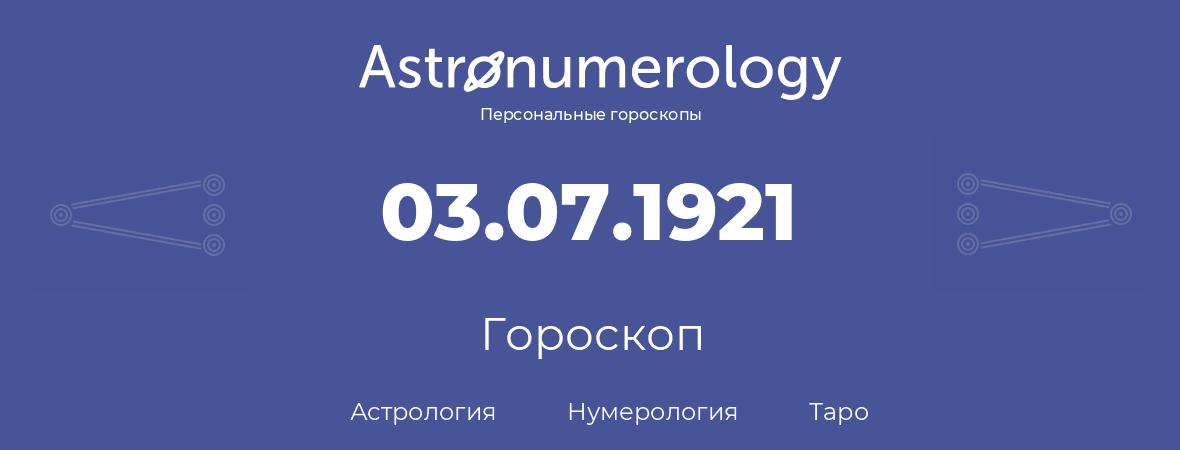 гороскоп астрологии, нумерологии и таро по дню рождения 03.07.1921 (3 июля 1921, года)