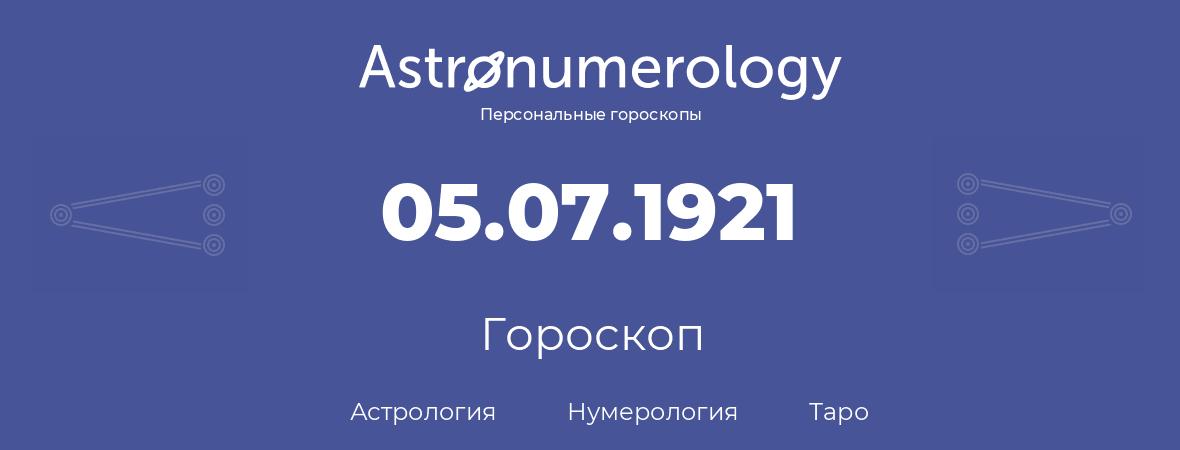 гороскоп астрологии, нумерологии и таро по дню рождения 05.07.1921 (5 июля 1921, года)
