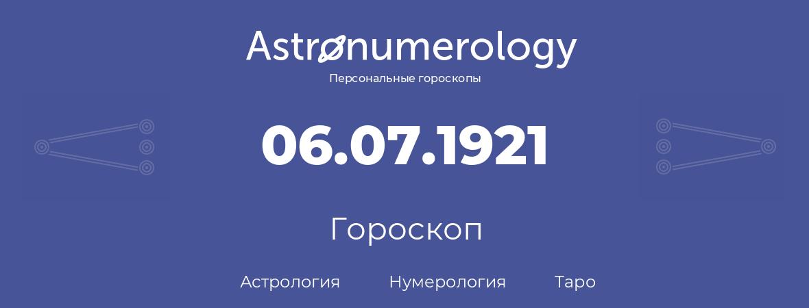 гороскоп астрологии, нумерологии и таро по дню рождения 06.07.1921 (6 июля 1921, года)