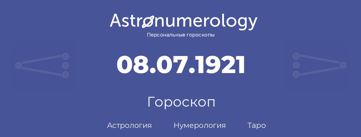 гороскоп астрологии, нумерологии и таро по дню рождения 08.07.1921 (8 июля 1921, года)