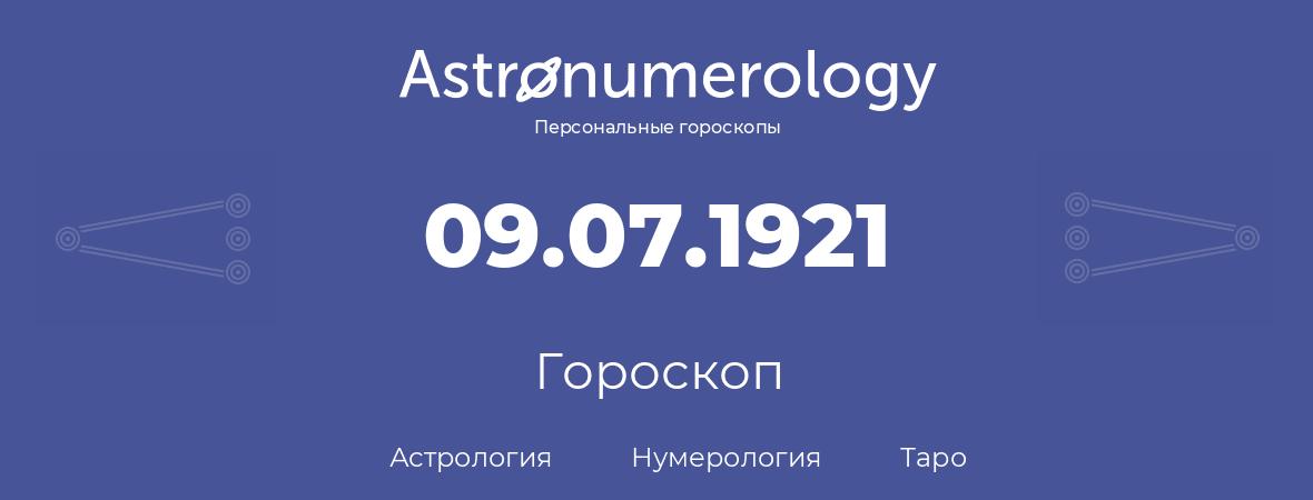 гороскоп астрологии, нумерологии и таро по дню рождения 09.07.1921 (9 июля 1921, года)