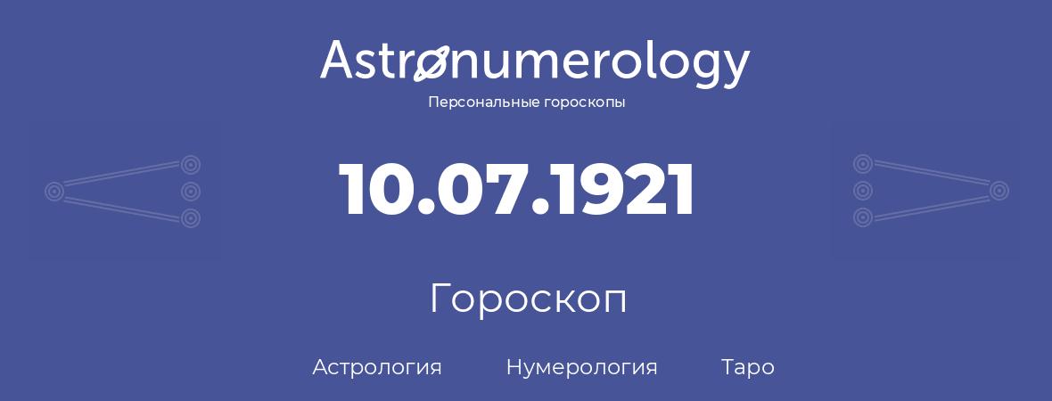 гороскоп астрологии, нумерологии и таро по дню рождения 10.07.1921 (10 июля 1921, года)