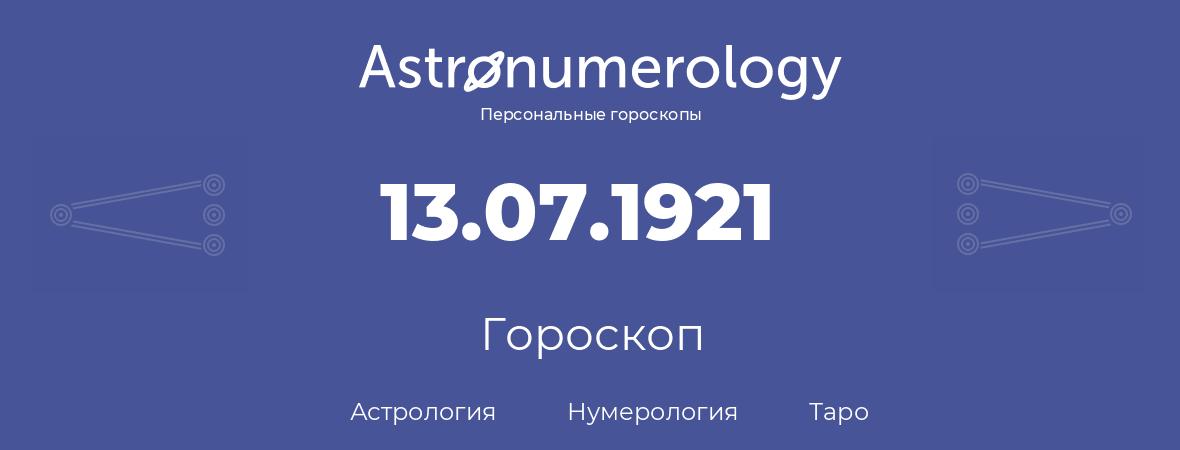 гороскоп астрологии, нумерологии и таро по дню рождения 13.07.1921 (13 июля 1921, года)