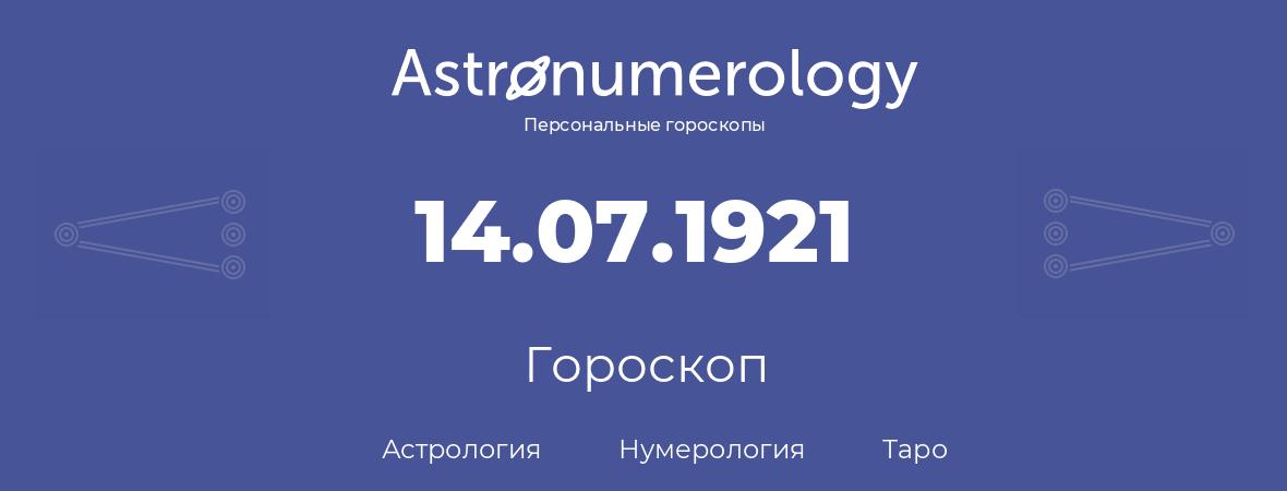 гороскоп астрологии, нумерологии и таро по дню рождения 14.07.1921 (14 июля 1921, года)