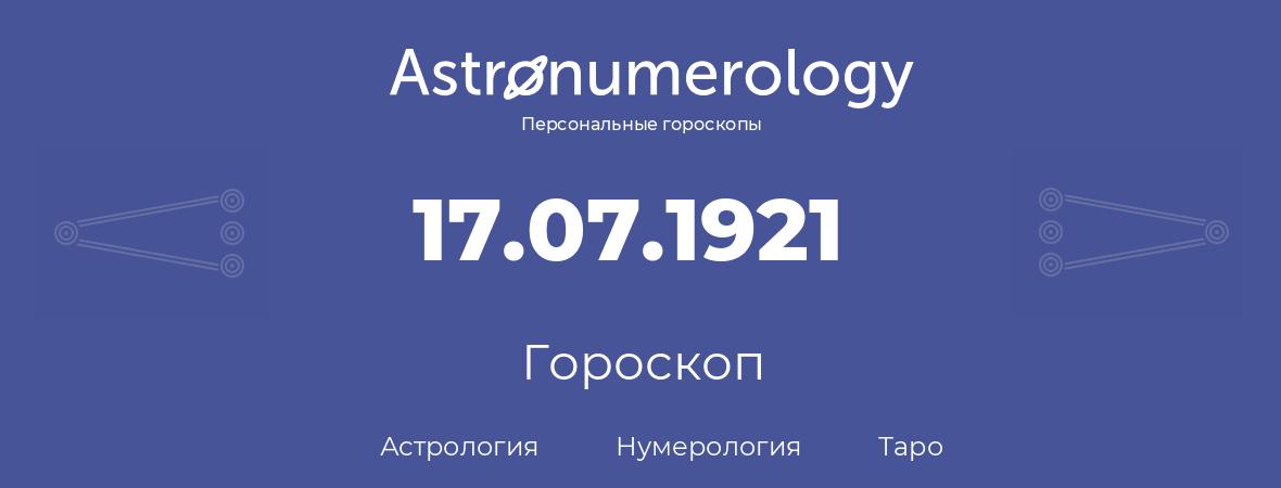 гороскоп астрологии, нумерологии и таро по дню рождения 17.07.1921 (17 июля 1921, года)