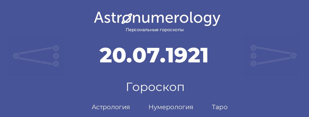гороскоп астрологии, нумерологии и таро по дню рождения 20.07.1921 (20 июля 1921, года)