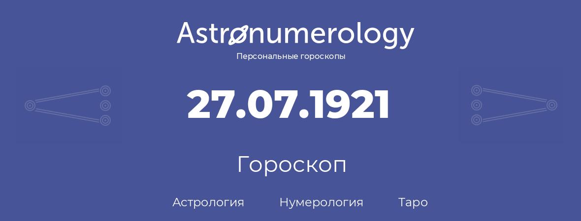 гороскоп астрологии, нумерологии и таро по дню рождения 27.07.1921 (27 июля 1921, года)