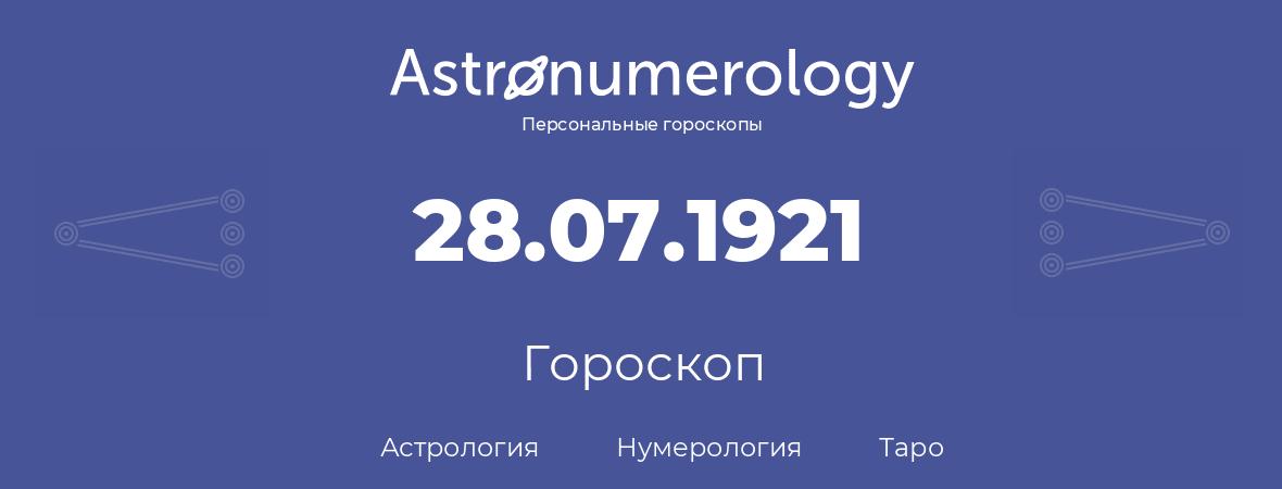 гороскоп астрологии, нумерологии и таро по дню рождения 28.07.1921 (28 июля 1921, года)