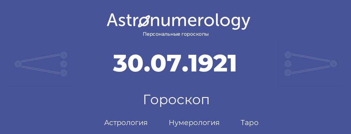 гороскоп астрологии, нумерологии и таро по дню рождения 30.07.1921 (30 июля 1921, года)