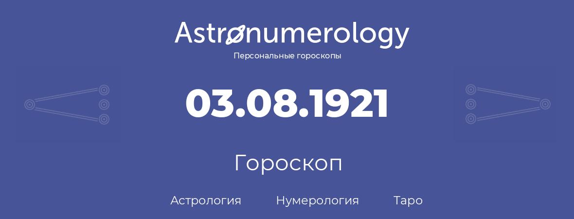 гороскоп астрологии, нумерологии и таро по дню рождения 03.08.1921 (3 августа 1921, года)