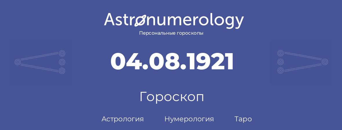 гороскоп астрологии, нумерологии и таро по дню рождения 04.08.1921 (4 августа 1921, года)