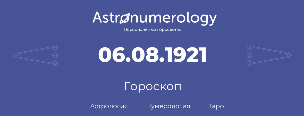 гороскоп астрологии, нумерологии и таро по дню рождения 06.08.1921 (6 августа 1921, года)