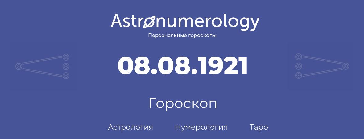 гороскоп астрологии, нумерологии и таро по дню рождения 08.08.1921 (8 августа 1921, года)