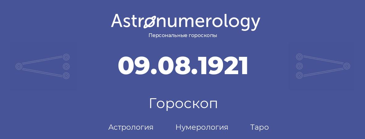 гороскоп астрологии, нумерологии и таро по дню рождения 09.08.1921 (9 августа 1921, года)