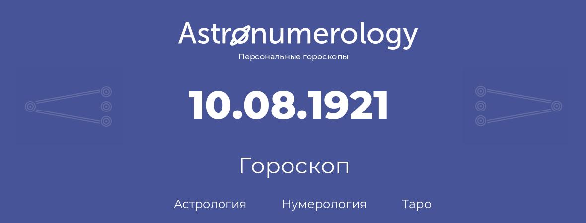 гороскоп астрологии, нумерологии и таро по дню рождения 10.08.1921 (10 августа 1921, года)