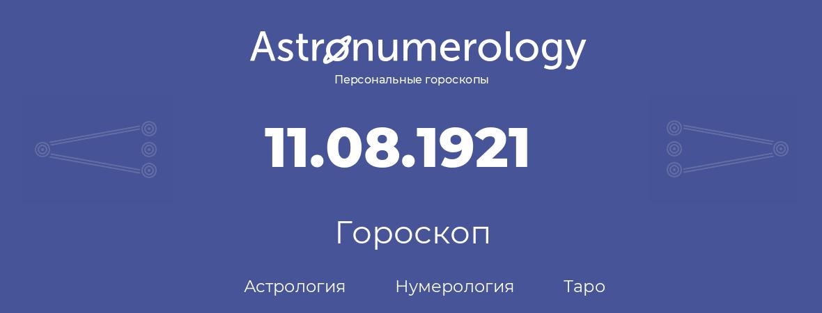гороскоп астрологии, нумерологии и таро по дню рождения 11.08.1921 (11 августа 1921, года)