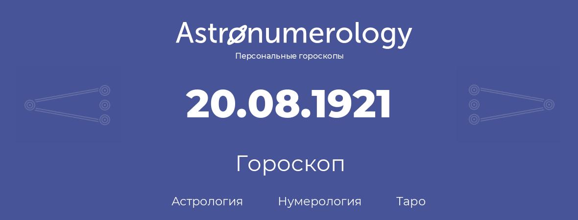 гороскоп астрологии, нумерологии и таро по дню рождения 20.08.1921 (20 августа 1921, года)