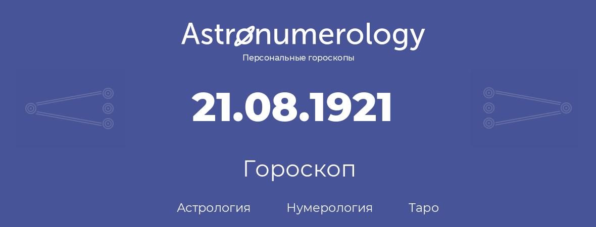 гороскоп астрологии, нумерологии и таро по дню рождения 21.08.1921 (21 августа 1921, года)