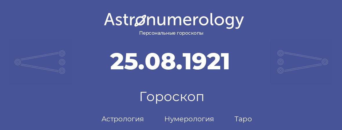 гороскоп астрологии, нумерологии и таро по дню рождения 25.08.1921 (25 августа 1921, года)