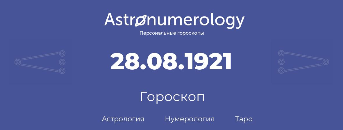 гороскоп астрологии, нумерологии и таро по дню рождения 28.08.1921 (28 августа 1921, года)