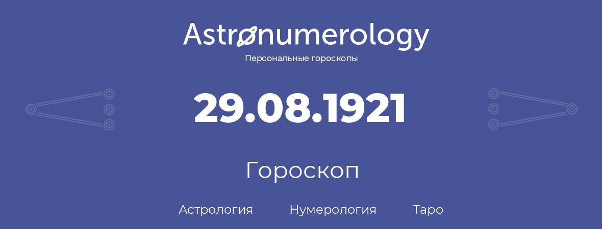 гороскоп астрологии, нумерологии и таро по дню рождения 29.08.1921 (29 августа 1921, года)