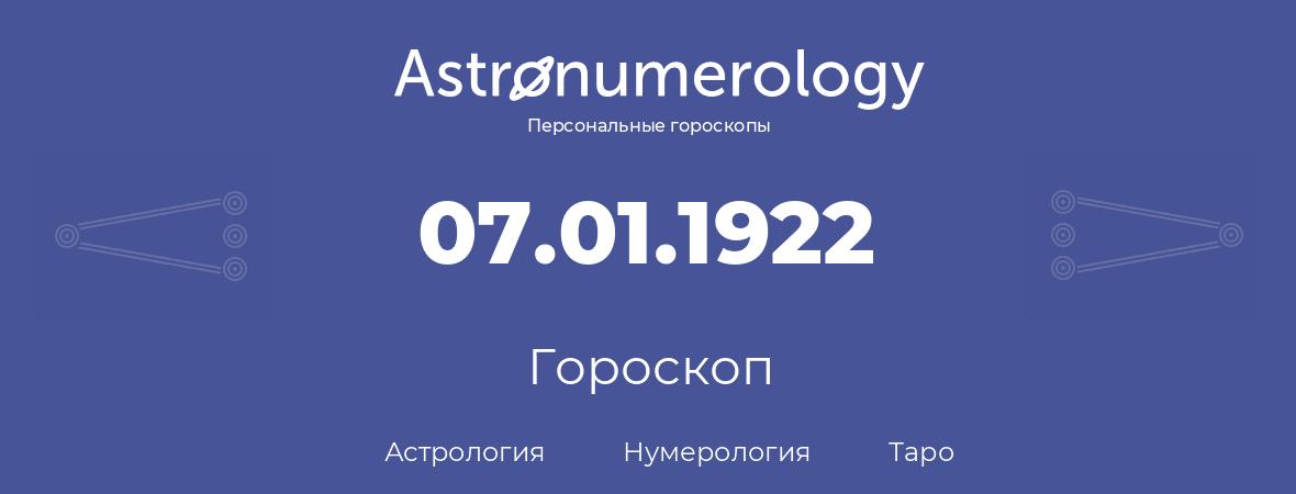 гороскоп астрологии, нумерологии и таро по дню рождения 07.01.1922 (07 января 1922, года)