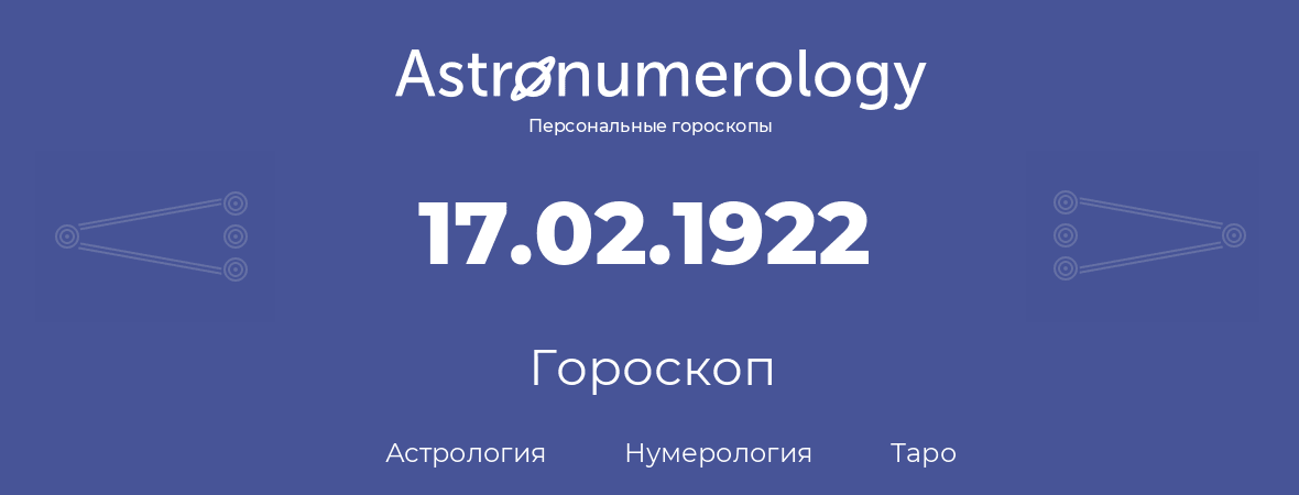 гороскоп астрологии, нумерологии и таро по дню рождения 17.02.1922 (17 февраля 1922, года)