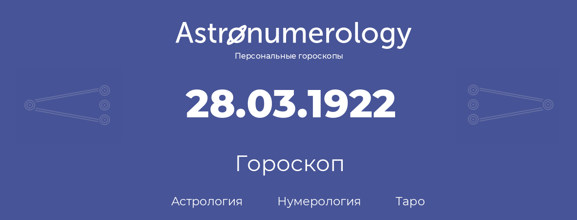 гороскоп астрологии, нумерологии и таро по дню рождения 28.03.1922 (28 марта 1922, года)