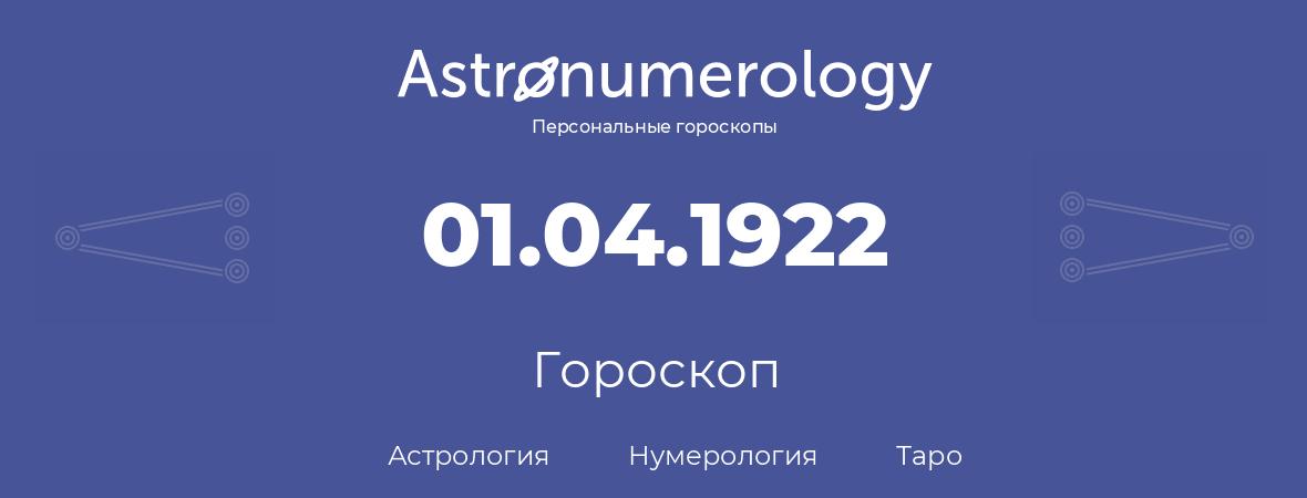 гороскоп астрологии, нумерологии и таро по дню рождения 01.04.1922 (01 апреля 1922, года)