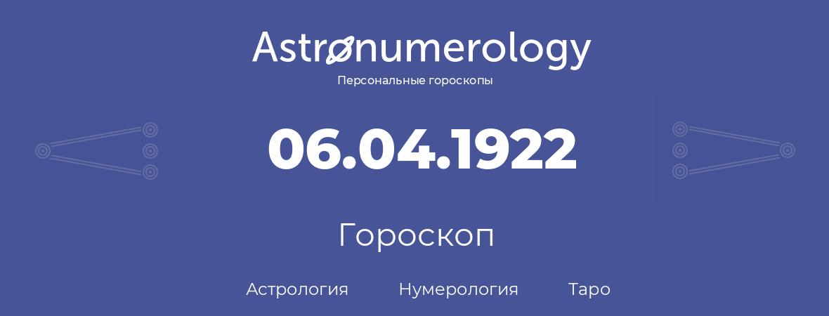 гороскоп астрологии, нумерологии и таро по дню рождения 06.04.1922 (06 апреля 1922, года)