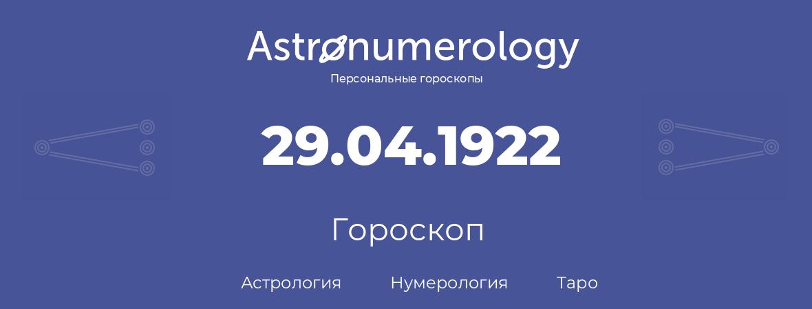гороскоп астрологии, нумерологии и таро по дню рождения 29.04.1922 (29 апреля 1922, года)