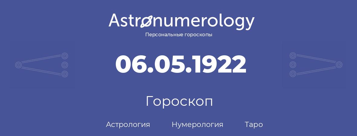 гороскоп астрологии, нумерологии и таро по дню рождения 06.05.1922 (06 мая 1922, года)