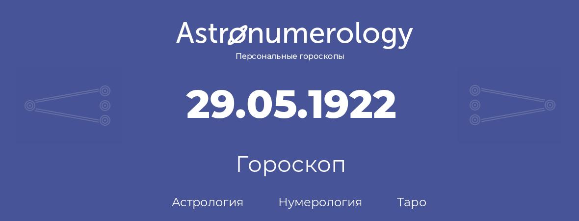 гороскоп астрологии, нумерологии и таро по дню рождения 29.05.1922 (29 мая 1922, года)