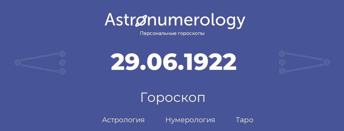 гороскоп астрологии, нумерологии и таро по дню рождения 29.06.1922 (29 июня 1922, года)