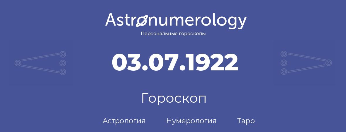 гороскоп астрологии, нумерологии и таро по дню рождения 03.07.1922 (03 июля 1922, года)