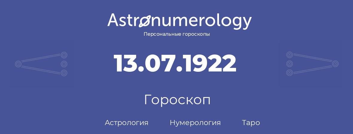 гороскоп астрологии, нумерологии и таро по дню рождения 13.07.1922 (13 июля 1922, года)