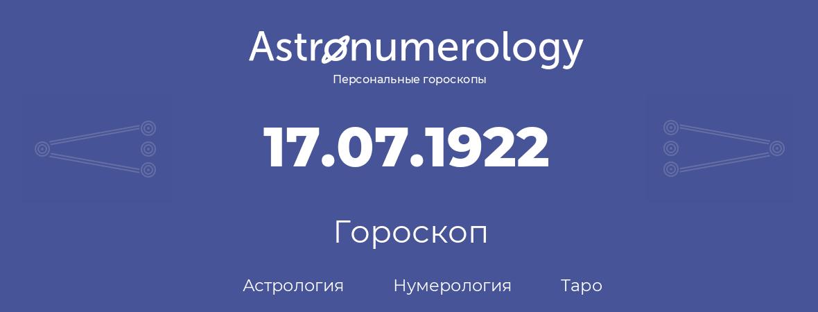 гороскоп астрологии, нумерологии и таро по дню рождения 17.07.1922 (17 июля 1922, года)