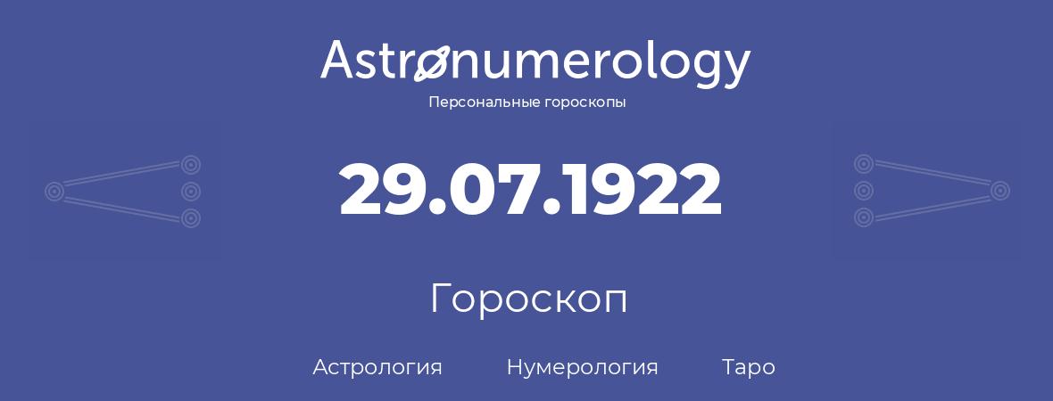 гороскоп астрологии, нумерологии и таро по дню рождения 29.07.1922 (29 июля 1922, года)