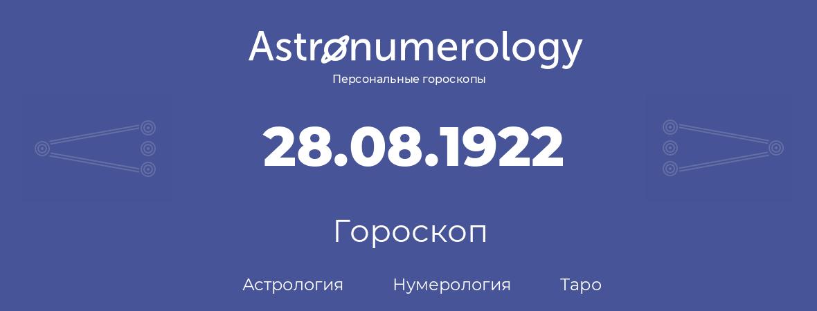 гороскоп астрологии, нумерологии и таро по дню рождения 28.08.1922 (28 августа 1922, года)