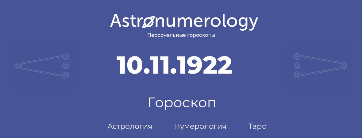 гороскоп астрологии, нумерологии и таро по дню рождения 10.11.1922 (10 ноября 1922, года)