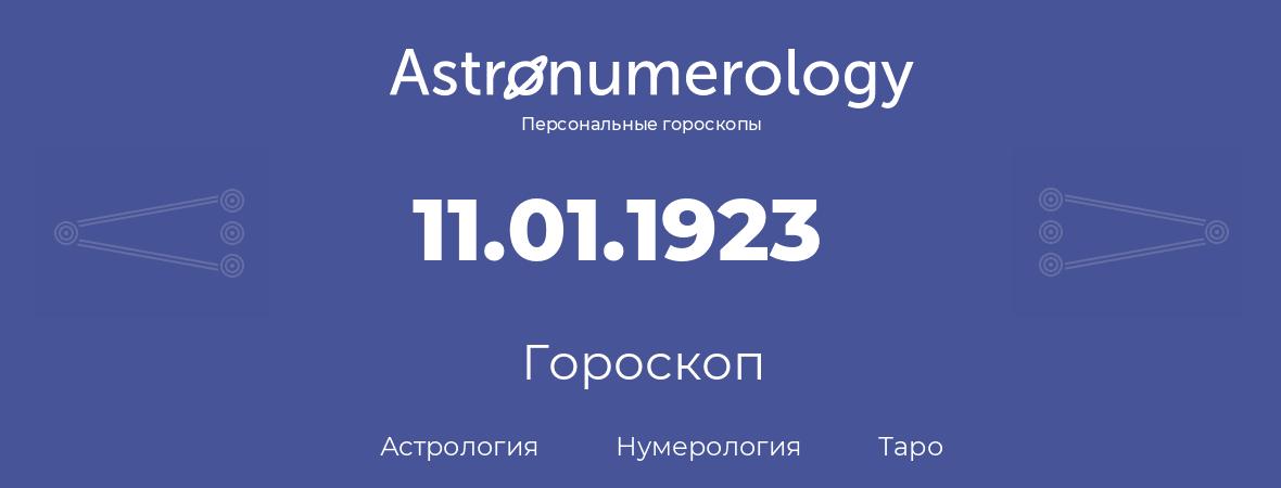 гороскоп астрологии, нумерологии и таро по дню рождения 11.01.1923 (11 января 1923, года)