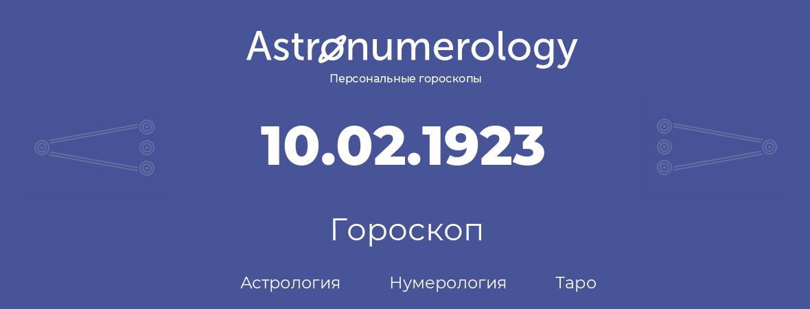 гороскоп астрологии, нумерологии и таро по дню рождения 10.02.1923 (10 февраля 1923, года)