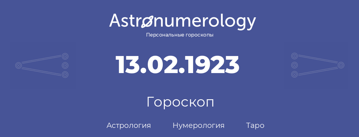 гороскоп астрологии, нумерологии и таро по дню рождения 13.02.1923 (13 февраля 1923, года)