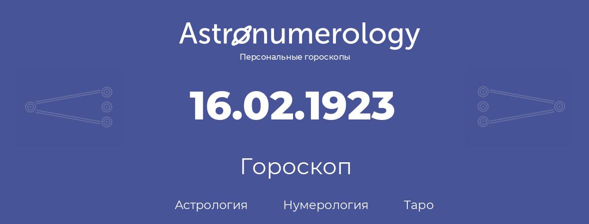 гороскоп астрологии, нумерологии и таро по дню рождения 16.02.1923 (16 февраля 1923, года)