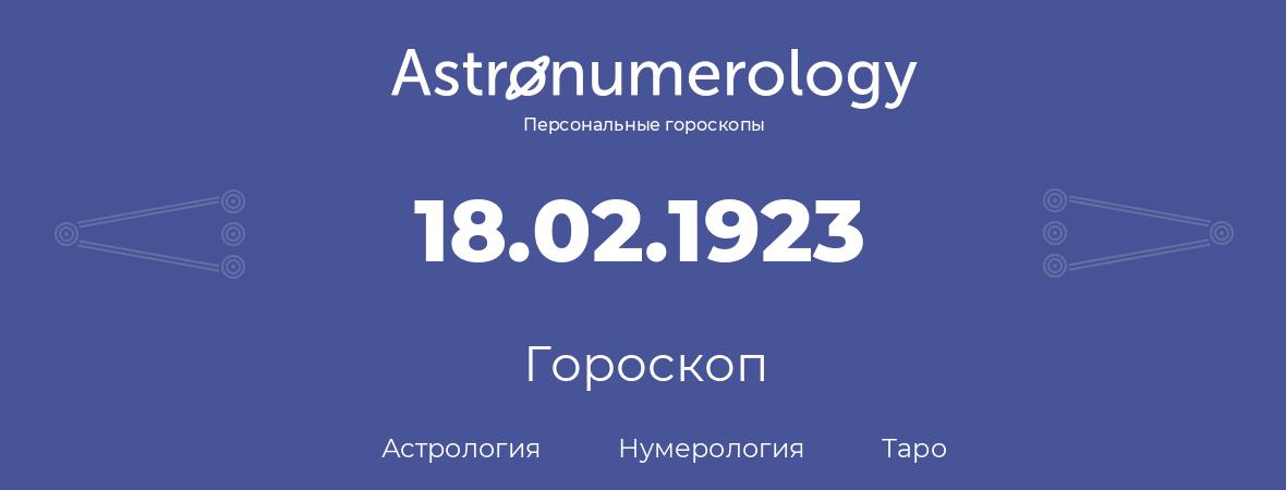 гороскоп астрологии, нумерологии и таро по дню рождения 18.02.1923 (18 февраля 1923, года)