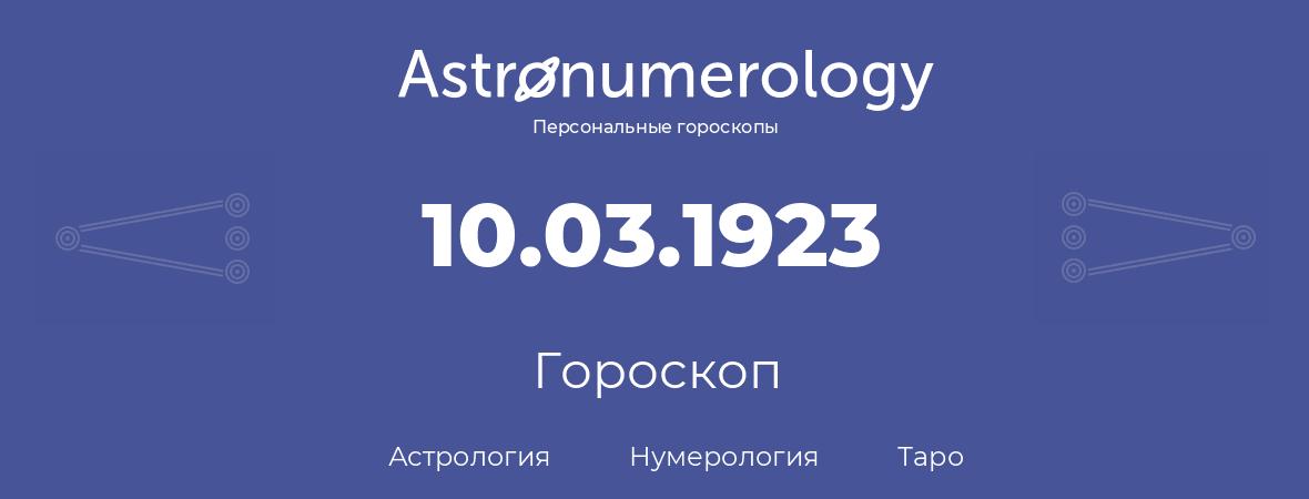 гороскоп астрологии, нумерологии и таро по дню рождения 10.03.1923 (10 марта 1923, года)