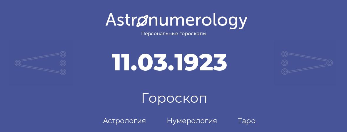 гороскоп астрологии, нумерологии и таро по дню рождения 11.03.1923 (11 марта 1923, года)