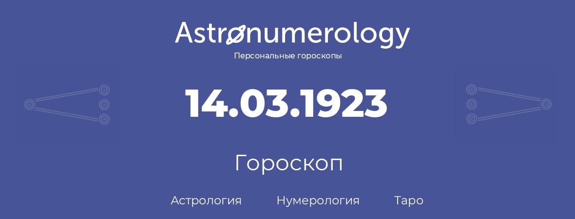 гороскоп астрологии, нумерологии и таро по дню рождения 14.03.1923 (14 марта 1923, года)